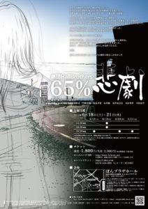 65%悲劇 チラシ(裏)