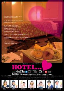 HOTEL... チラシ(裏)