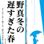 上野真冬の遅すぎた春 チラシ(表)