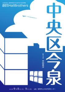 中央区今泉 チラシ(表)