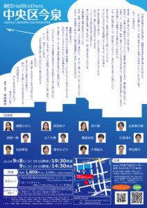 中央区今泉 チラシ(裏)