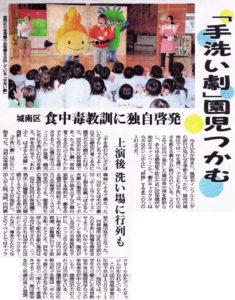 nishinihon111124